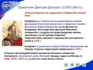 Правление Дмитрия Донского