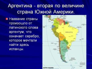 Реферат Аргентина