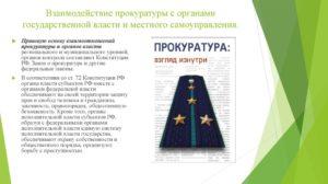 Взаимодействие прокуратуры с органами государственной власти и местного самоуправления, институтами гражданского общества