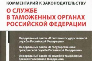 ФЕДЕРАЛЬНЫЙ ЗАКОН О СЛУЖБЕ В ТАМОЖЕННЫХ ОРГАНАХ РОССИЙСКОЙ ФЕДЕРАЦИИ
