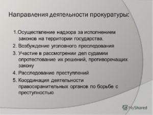 Направления деятельности прокуратуры