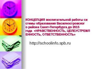 Петербургская концепция воспитательной работы