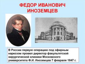 Знаменитые врачи: Иноземцев Федор Иванович