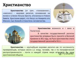 Русское православие, как разновидность христианской религии