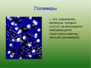 Что такое полимер