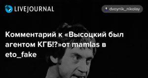 Высоцкий был агентом КГБ!?