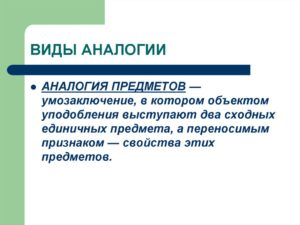 Реферат Аналогия