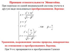 Принцип относительности Эйнштейна