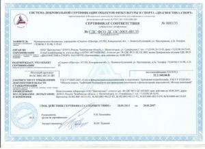 Правила Системы добровольной сертификации услуг