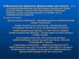 Деятельность банков и специализированных небанковских институтов