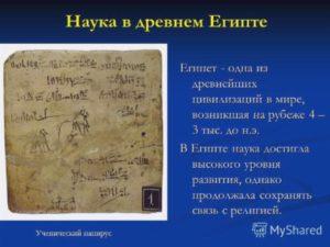 Древний Египет Наука