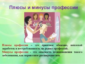 Профессия парикмахера плюсы и минусы