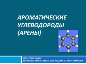 Ароматические углеводороды (арены)