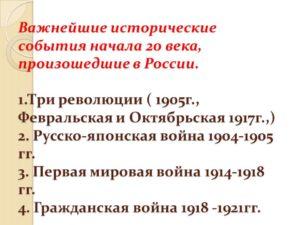 Исторические события в России в начале 20 века