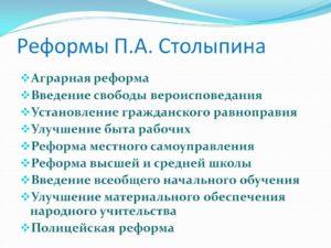 Аграрная реформа Петра Столыпина