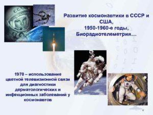 Вклад СССР в развитие космонавтики