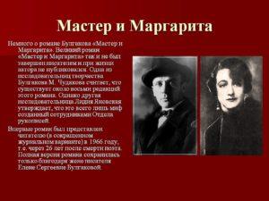 МАРГАРИТА В РОМАНЕ МАСТЕРА