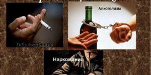 Наркомания, алкоголизм и другие злоупотребления у подростков