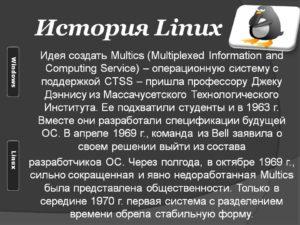 Linux: краткая история