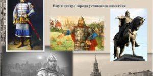 Юрий Долгорукий – основатель Москвы