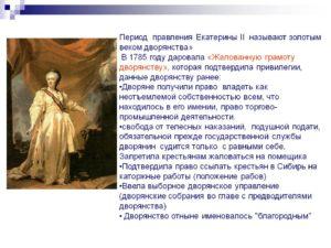 Эпоха царствования Екатерины II