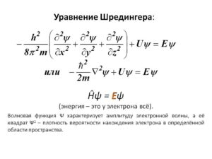 Уравнения Шрёдингера