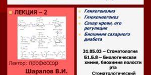 Обмен углеводов биохимия