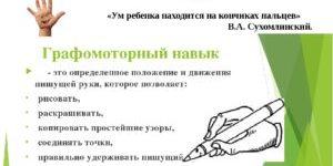 Формирование графомоторного навыка