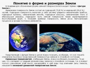 Понятие о формах и размерах земли Знание фигуры и размеров Земли требуется не только для геодезии и картографии, но и для многих отраслей знаний: космонавтики, авиации, мореплавания, астрономии, геологии, геофизики и др