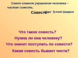 Что такое совесть? Нужна ли она современному человеку?