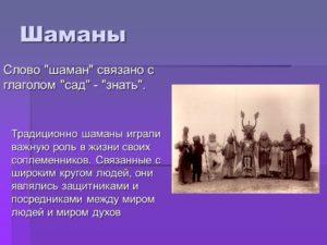 ШАМАНИЗМ происхождение и смысл понятия ШАМАНИЗМ