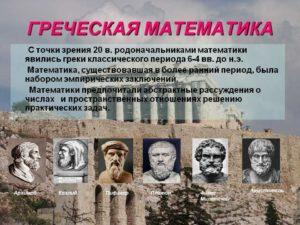 Древнегреческая математика