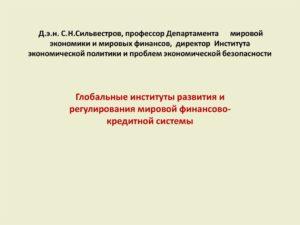 МЕТОДИЧЕСКИЕ РЕКОМЕНДАЦИИ ДЕПАРТАМЕНТА МИРОВОЙ ЭКОНОМИКИ И МИРОВЫХ ФИНАНСОВ ПО НАПИСАНИЮ РЕФЕРАТОВ